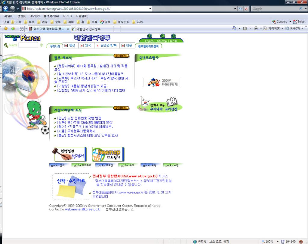 2001년도 대한민국 정부 홈페이지