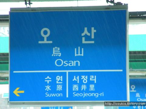 경기도 오산에 대한 이미지 검색결과