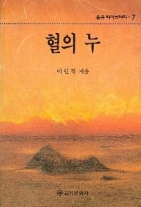 """이인직, """"혈의 누"""" (을유문화사)"""