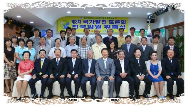 3차 국가발전토론회 토의 및 객석 발언 - 공인운동