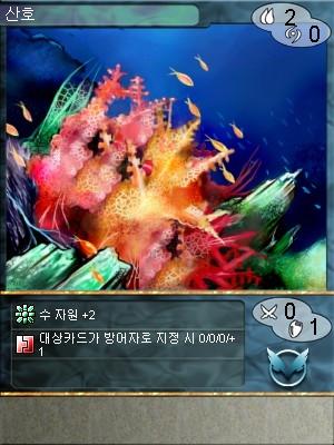 이터널 드림 카드설정 - 산호