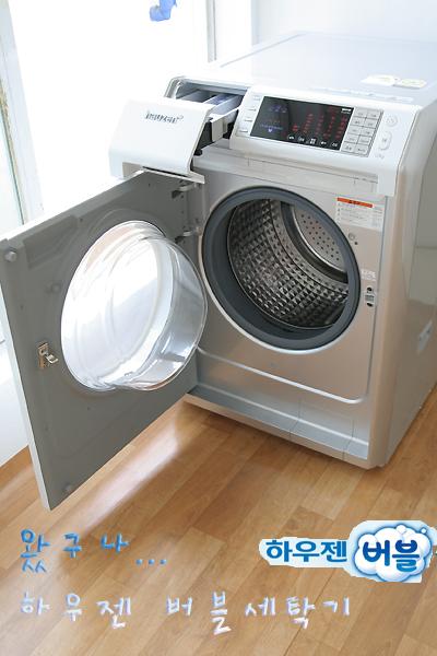 드럼세탁기-하우젠 버블워시 버블세탁기 처음만난날의 설레임