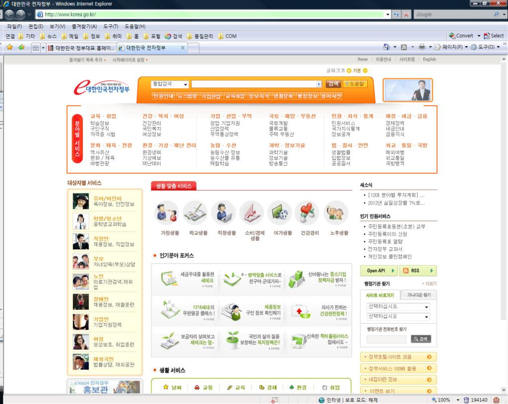 2008년도의 대한민국 정부 홈페이지