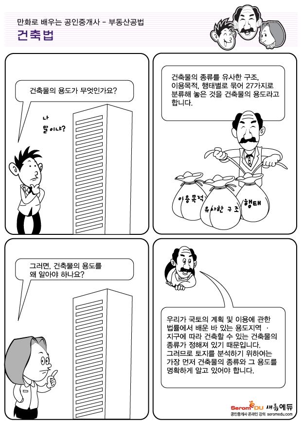 만화로 배우는 공인중개사 공법 - 건축법