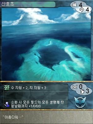 이터널 드림 카드설정 - 산호초