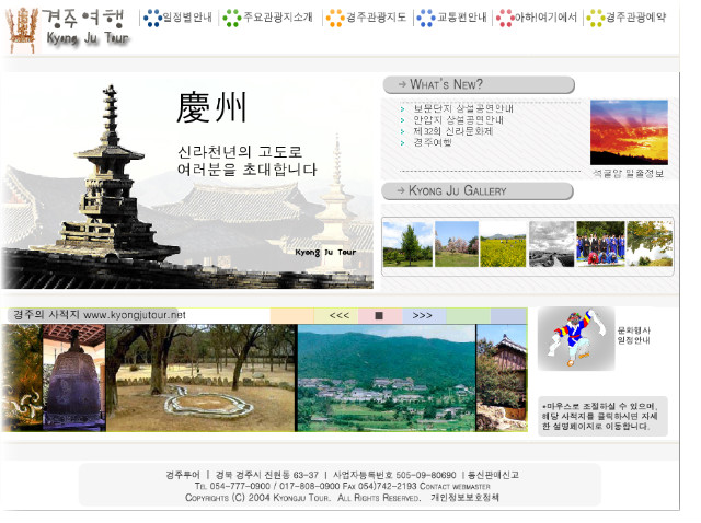 경주 여행 정보 사이트