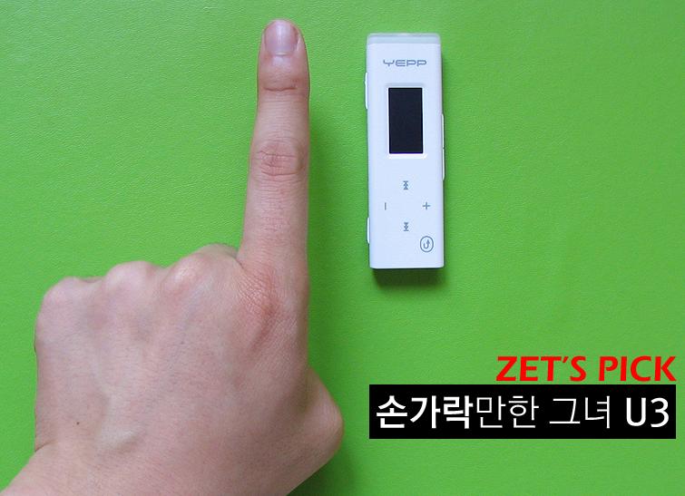 삼성 YP-U3