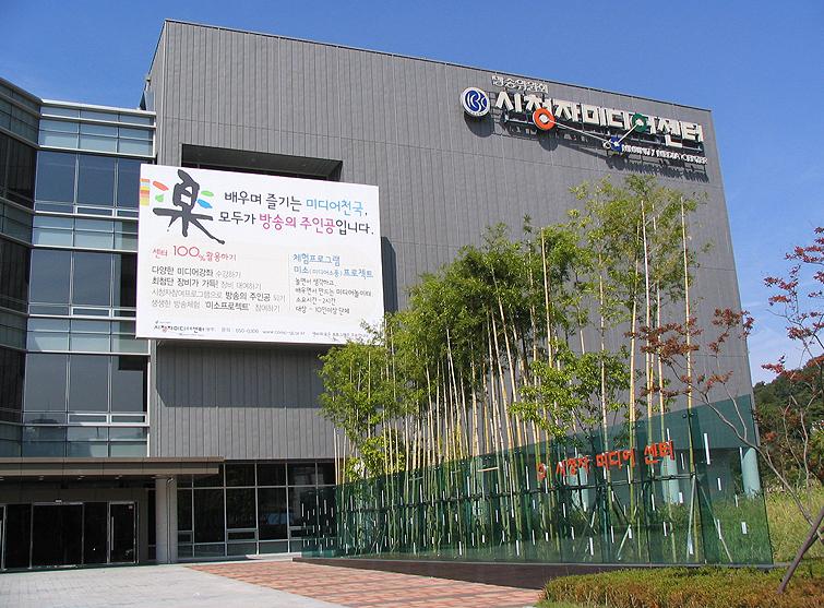 광주 시청자 미디어 센터