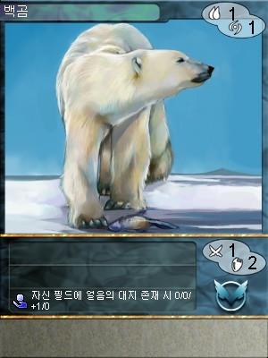 이터널 드림 카드설정 - 백곰