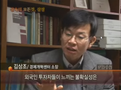 김상조 교수