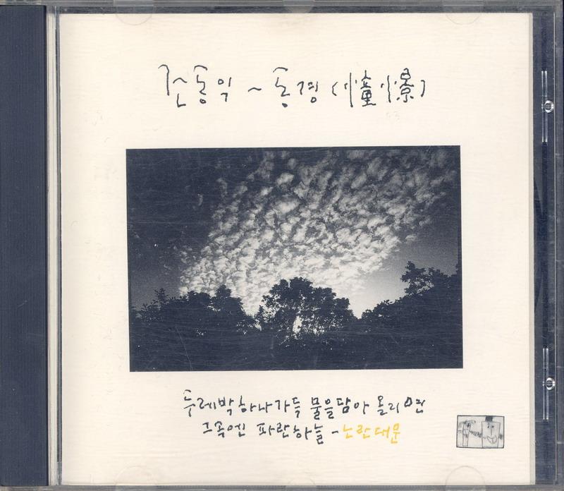 조동익 1집 - 동경 (1994) 앞
