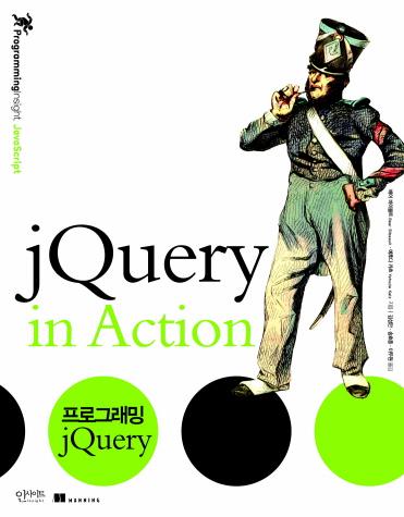 jquery 도서