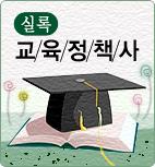 """""""대학서열 깨지 않은 대입개선은 사기극"""""""