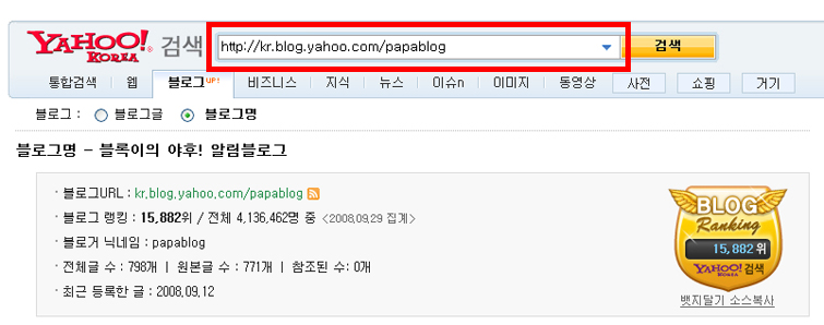Do You Like Unbelievable Yahoo Ranking? :D