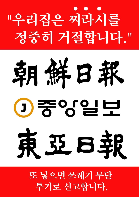 찌라시 조중동 사절