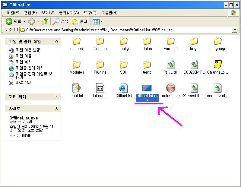 PSP게임 리스트 유틸_OfflineList