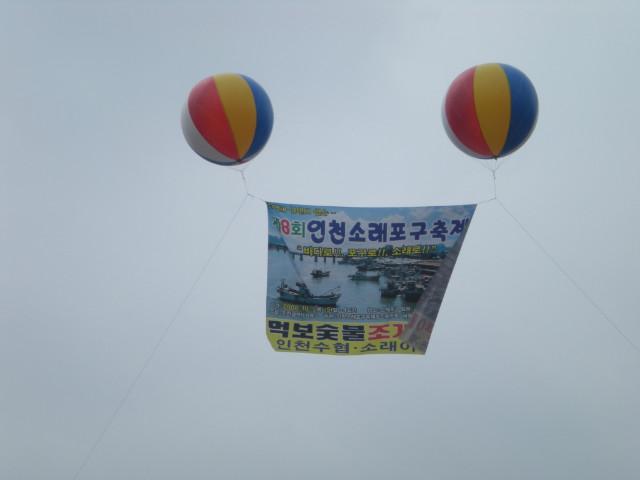 소래포구(인천)