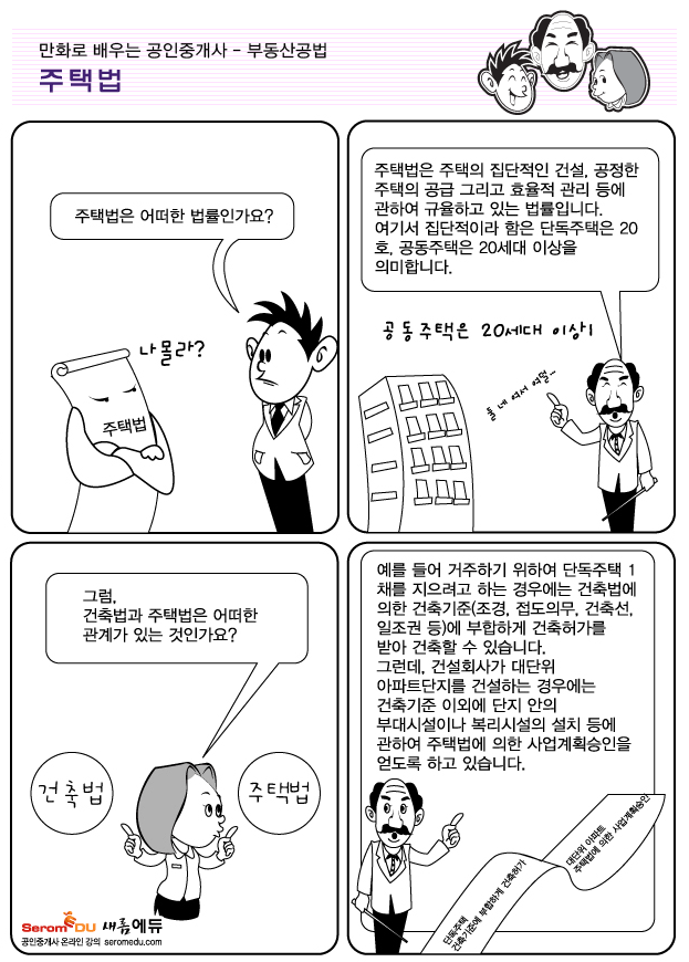 만화로 배우는 공인중개사 공법 - 주택법
