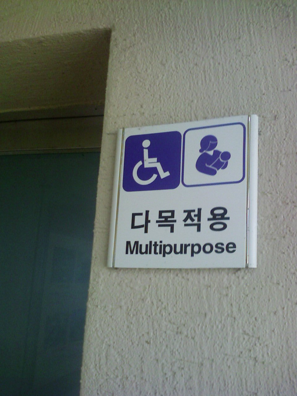 Multipurpose Toilet (for the disabled, the senior, and for diaperring), at ImWon Port