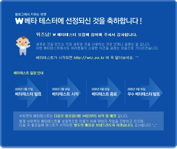 W위젯 베타테스터 선정메일