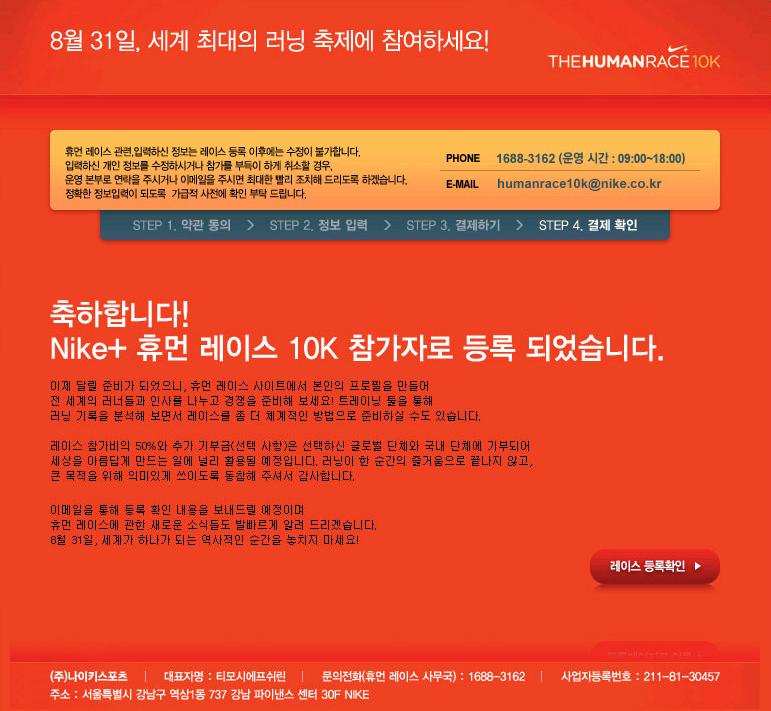 나이키+ 휴먼레이스 10K
