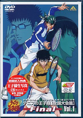 OVA 테니스의 왕자님 전국대회편 결승전 1권