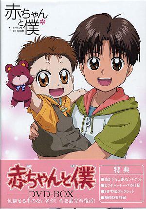 아기와 나 DVD-BOX