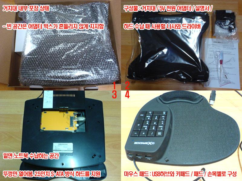 노트북 거치대 + 마우스 패드 2