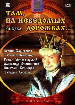 [러시아 영화] 낮선 길에서(1982)