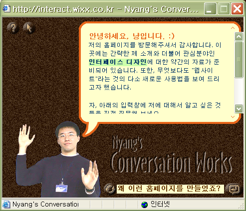 Conversational Agent at Conversation Works Homepage