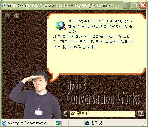 Conversational Agent at Conversation Works Homepage