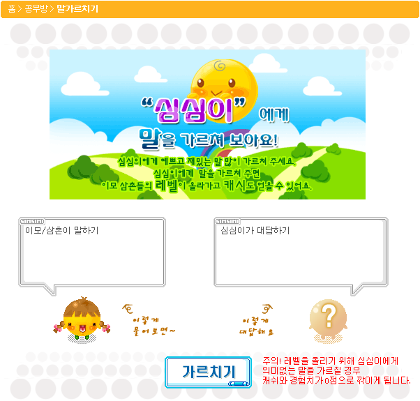 Teaching dialogue pairs to Simsimi