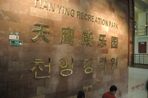 하이난 산야 천영강락원