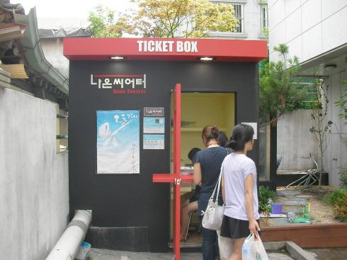 나온씨어터 티켓박스