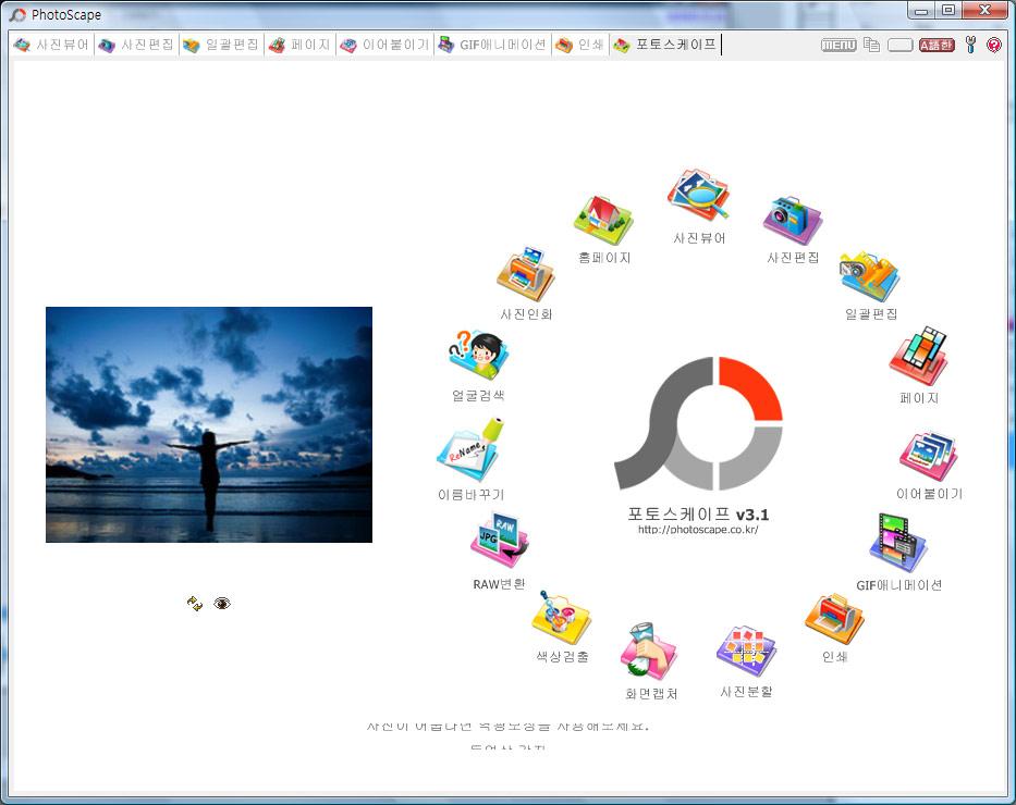 PhotoScape - Screenshot