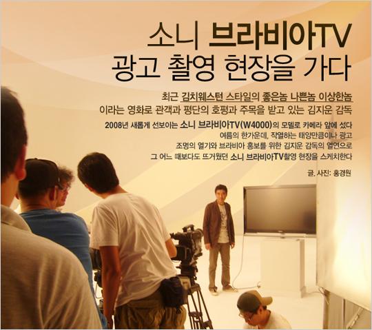 <놈놈놈> 김지운 감독의 소니 브라비아 TV 광고 촬영 현장을 가다