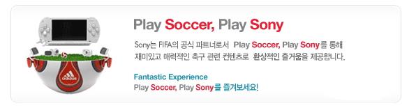 Sony는 FIFA의 공식 파트너