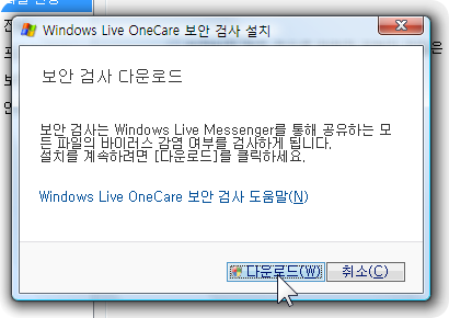 windows_live_wave3_137
