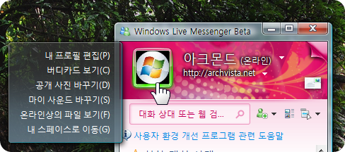 windows_live_wave3_98