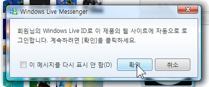 windows_live_wave3_116