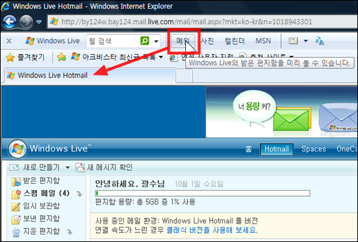 hotmail_live_toolbar