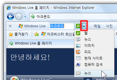 search_live_toolbar_3
