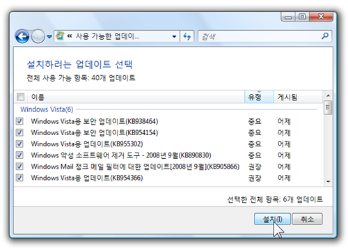 windows_update_080909