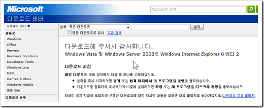 download_ie8_beta2_for_vista