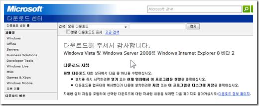 download_ie8_beta2_for_vista