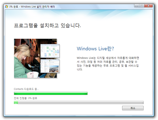 windows_live_wave3_14