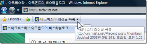 webslices_archvista_add_section1_address_bar