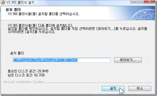 v3_365_installer_4