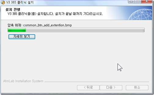 v3_365_installer_5
