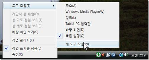 taskbar_options